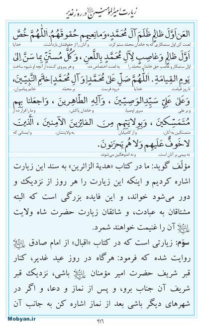 مفاتیح مرکز طبع و نشر قرآن کریم صفحه 916