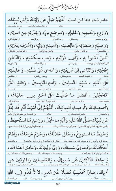 مفاتیح مرکز طبع و نشر قرآن کریم صفحه 917