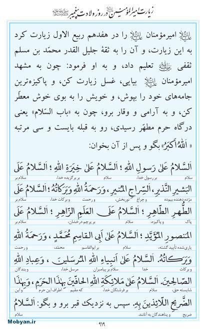 مفاتیح مرکز طبع و نشر قرآن کریم صفحه 919