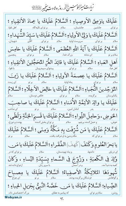 مفاتیح مرکز طبع و نشر قرآن کریم صفحه 920