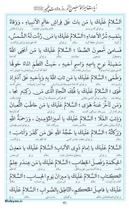 مفاتیح مرکز طبع و نشر قرآن کریم صفحه 921