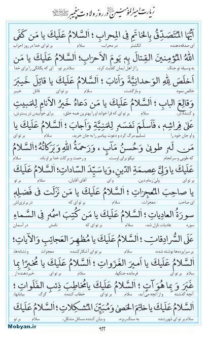 مفاتیح مرکز طبع و نشر قرآن کریم صفحه 922
