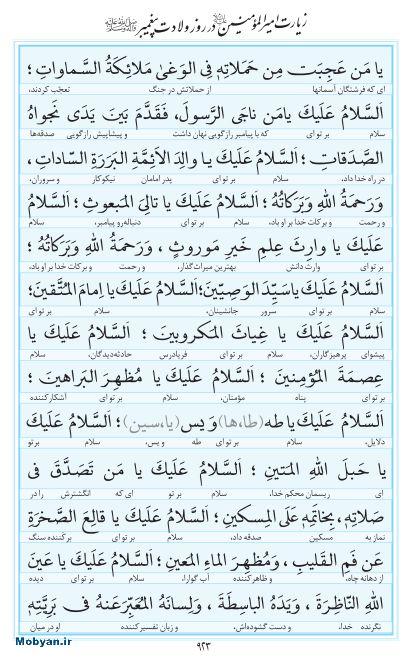 مفاتیح مرکز طبع و نشر قرآن کریم صفحه 923