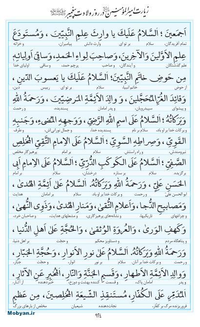 مفاتیح مرکز طبع و نشر قرآن کریم صفحه 924