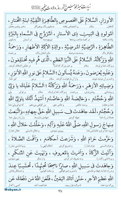 مفاتیح مرکز طبع و نشر قرآن کریم صفحه 925