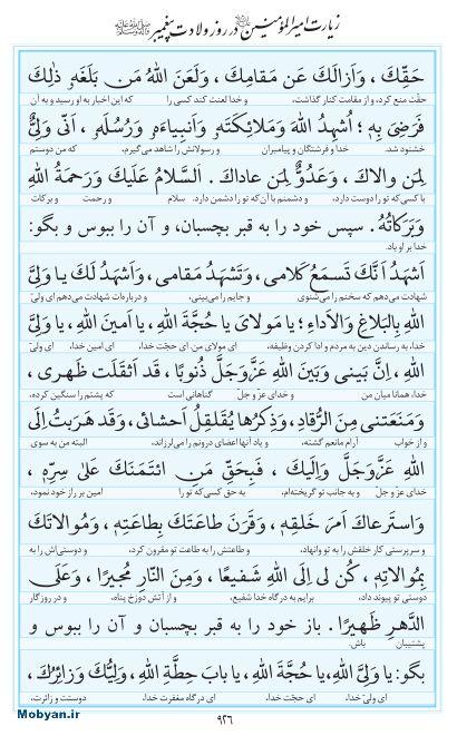 مفاتیح مرکز طبع و نشر قرآن کریم صفحه 926