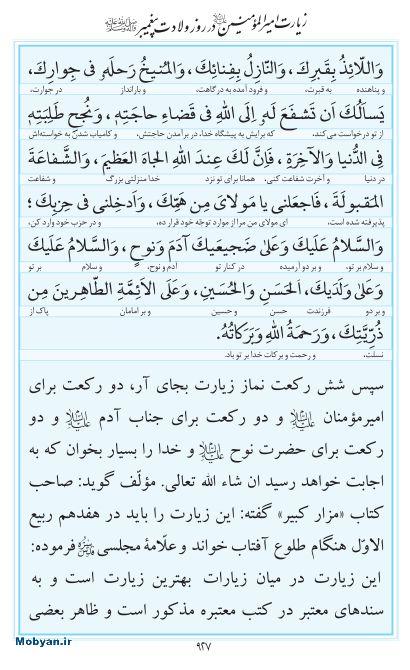 مفاتیح مرکز طبع و نشر قرآن کریم صفحه 927