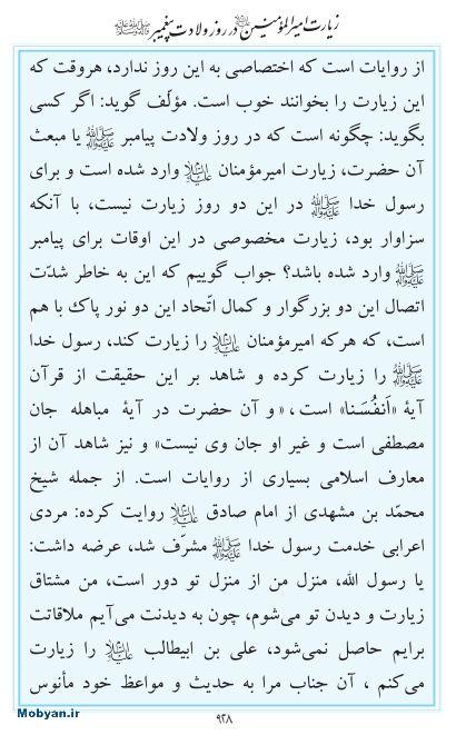 مفاتیح مرکز طبع و نشر قرآن کریم صفحه 928