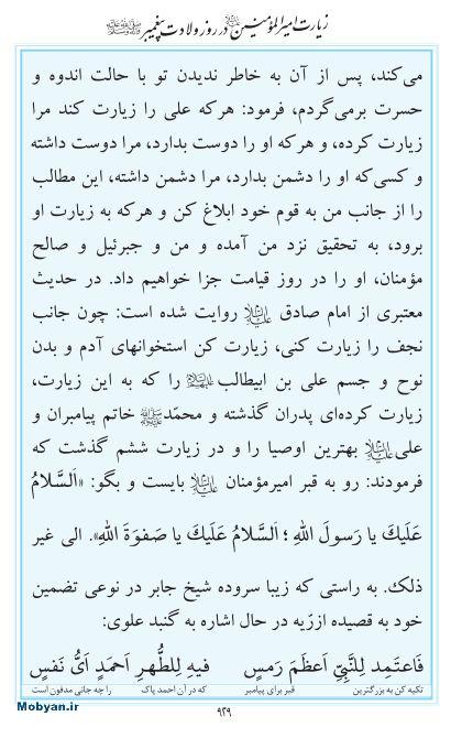 مفاتیح مرکز طبع و نشر قرآن کریم صفحه 929