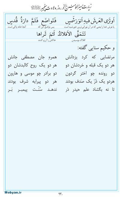 مفاتیح مرکز طبع و نشر قرآن کریم صفحه 930