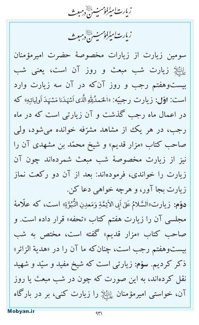 مفاتیح مرکز طبع و نشر قرآن کریم صفحه 931