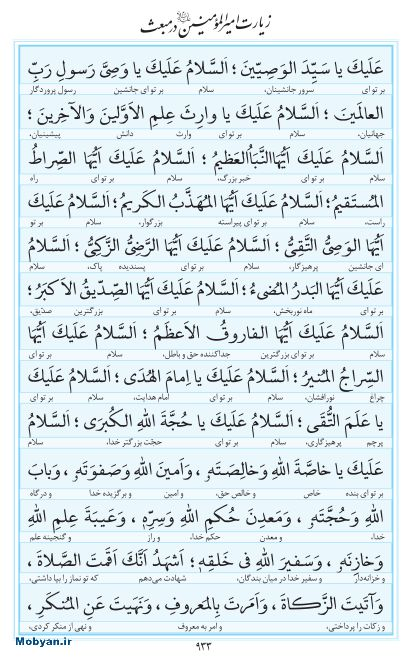 مفاتیح مرکز طبع و نشر قرآن کریم صفحه 933