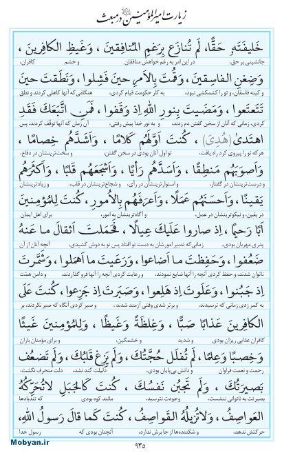 مفاتیح مرکز طبع و نشر قرآن کریم صفحه 935
