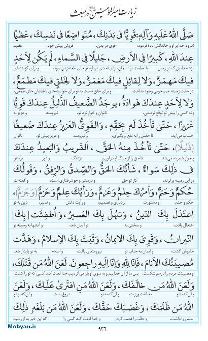 مفاتیح مرکز طبع و نشر قرآن کریم صفحه 936