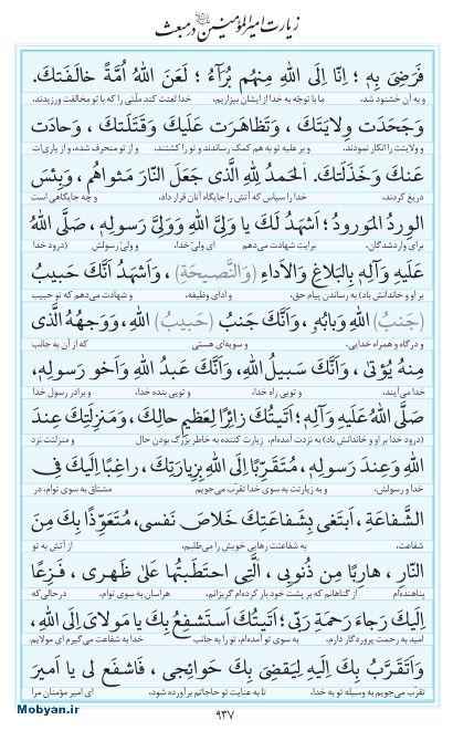 مفاتیح مرکز طبع و نشر قرآن کریم صفحه 937