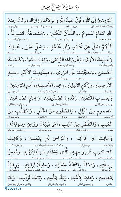 مفاتیح مرکز طبع و نشر قرآن کریم صفحه 938