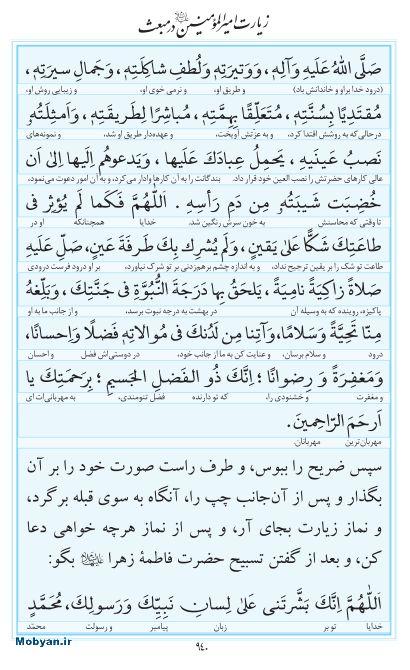 مفاتیح مرکز طبع و نشر قرآن کریم صفحه 940