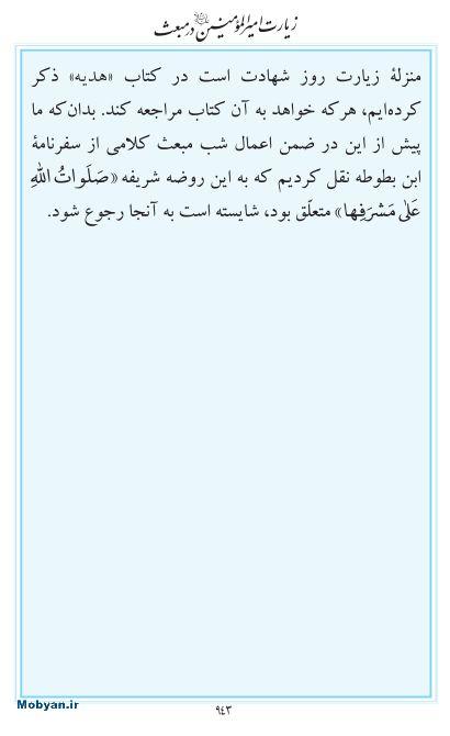 مفاتیح مرکز طبع و نشر قرآن کریم صفحه 943