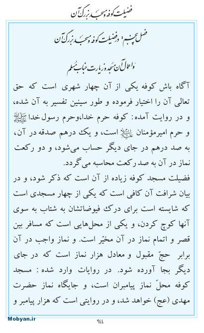 مفاتیح مرکز طبع و نشر قرآن کریم صفحه 944