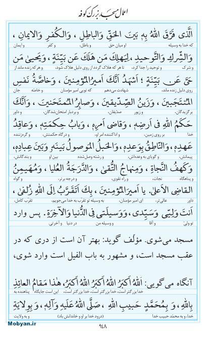 مفاتیح مرکز طبع و نشر قرآن کریم صفحه 948