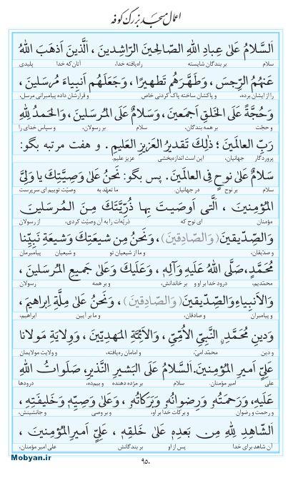 مفاتیح مرکز طبع و نشر قرآن کریم صفحه 950