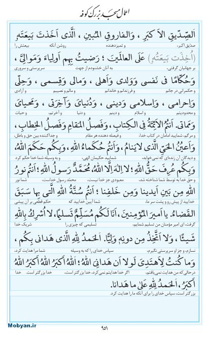 مفاتیح مرکز طبع و نشر قرآن کریم صفحه 951