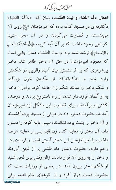 مفاتیح مرکز طبع و نشر قرآن کریم صفحه 952
