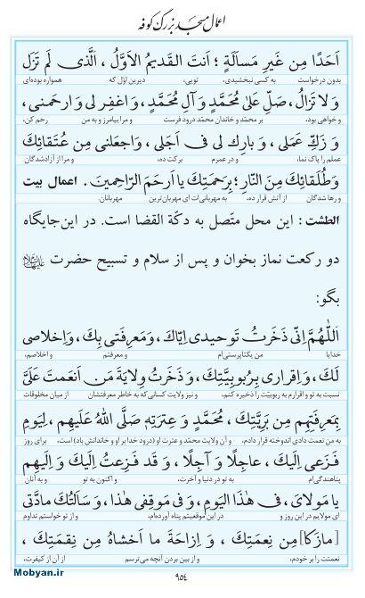 مفاتیح مرکز طبع و نشر قرآن کریم صفحه 954
