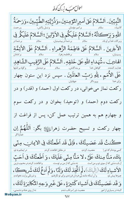 مفاتیح مرکز طبع و نشر قرآن کریم صفحه 956