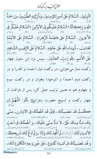 مفاتیح مرکز طبع و نشر قرآن کریم صفحه 957