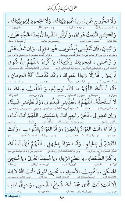 مفاتیح مرکز طبع و نشر قرآن کریم صفحه 958