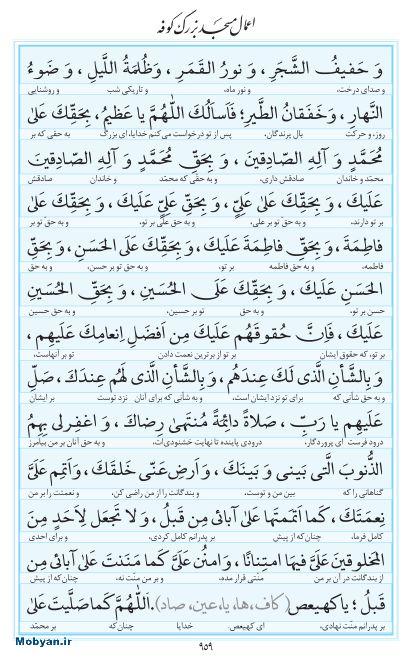 مفاتیح مرکز طبع و نشر قرآن کریم صفحه 959
