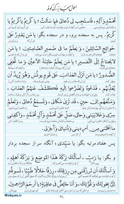 مفاتیح مرکز طبع و نشر قرآن کریم صفحه 960