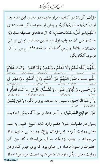 مفاتیح مرکز طبع و نشر قرآن کریم صفحه 961