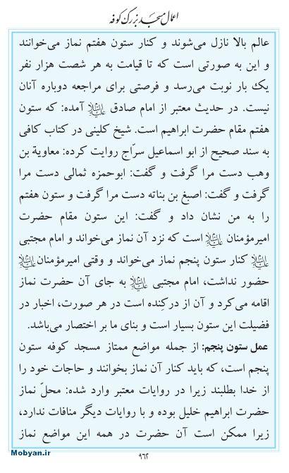 مفاتیح مرکز طبع و نشر قرآن کریم صفحه 962