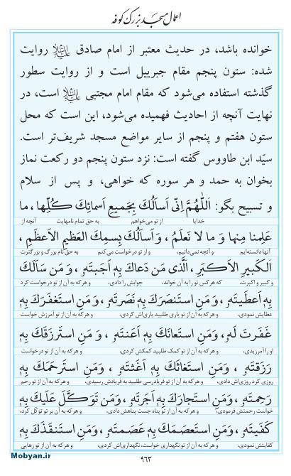 مفاتیح مرکز طبع و نشر قرآن کریم صفحه 963