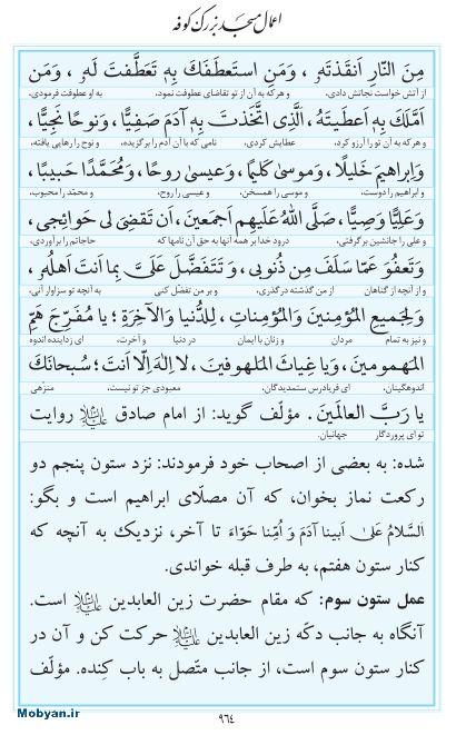 مفاتیح مرکز طبع و نشر قرآن کریم صفحه 964