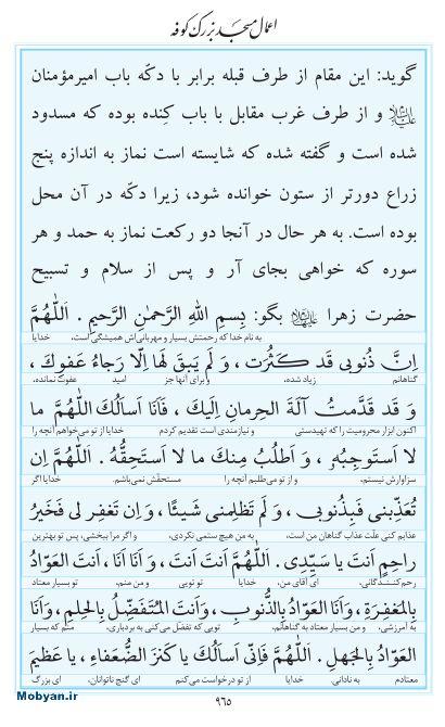 مفاتیح مرکز طبع و نشر قرآن کریم صفحه 965