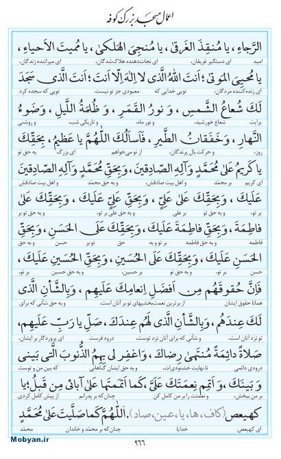 مفاتیح مرکز طبع و نشر قرآن کریم صفحه 966