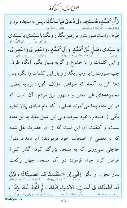مفاتیح مرکز طبع و نشر قرآن کریم صفحه 967