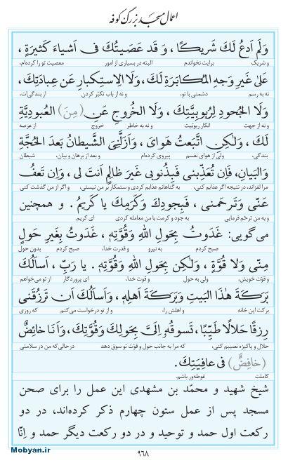 مفاتیح مرکز طبع و نشر قرآن کریم صفحه 968