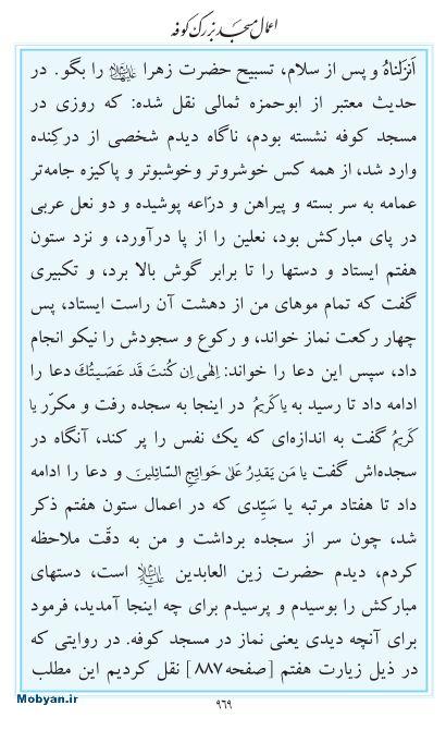 مفاتیح مرکز طبع و نشر قرآن کریم صفحه 969
