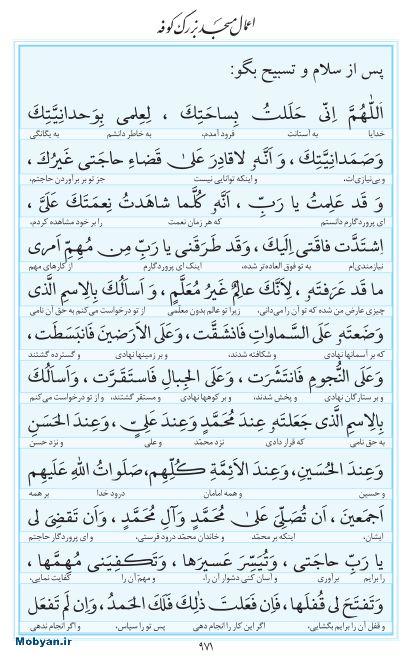 مفاتیح مرکز طبع و نشر قرآن کریم صفحه 971