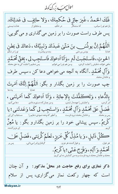 مفاتیح مرکز طبع و نشر قرآن کریم صفحه 972