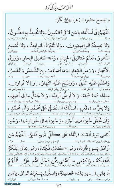 مفاتیح مرکز طبع و نشر قرآن کریم صفحه 973