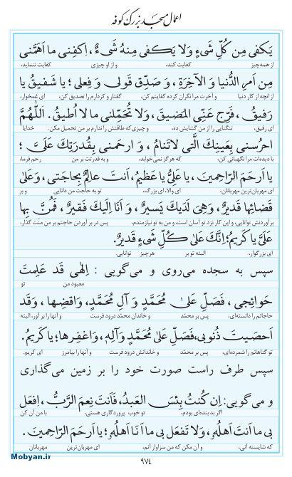 مفاتیح مرکز طبع و نشر قرآن کریم صفحه 974