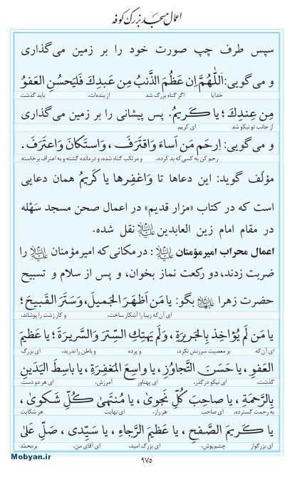 مفاتیح مرکز طبع و نشر قرآن کریم صفحه 975