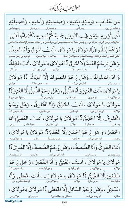 مفاتیح مرکز طبع و نشر قرآن کریم صفحه 977