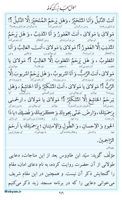 مفاتیح مرکز طبع و نشر قرآن کریم صفحه 979