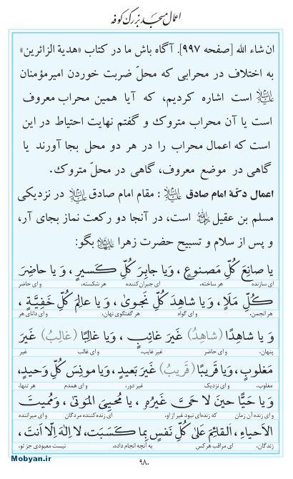 مفاتیح مرکز طبع و نشر قرآن کریم صفحه 980